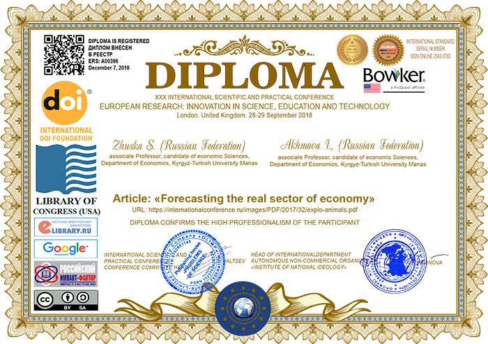 Диплом Сертификаты о публикации · Сертификаты о публикации
