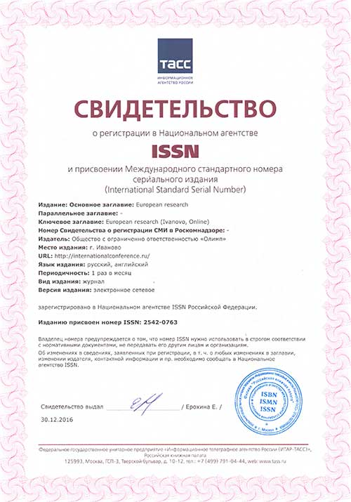 Свидетельство ISSN-ONLINE-internationalconference